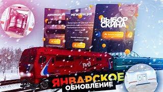 RADMIR RP CRMP - ЯНВАРСКОЕ ОБНОВЛЕНИЕ