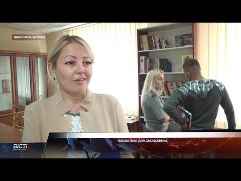 У Франківську відкрили бібліотеку для засуджених