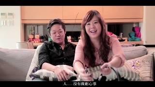 訪談式影片 愛情故事 愛情微電影 亭宇+湘君