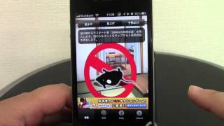 蚊取りアプリMosquito Buster / iPhoneアプリ