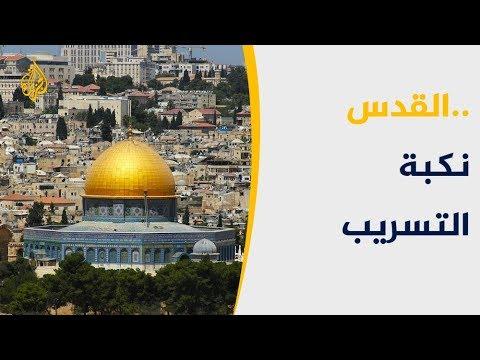 القدس.. نكبة التسريب ????  - نشر قبل 2 ساعة
