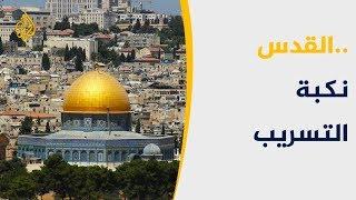 القدس.. نكبة التسريب 🇵🇸 thumbnail