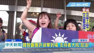 20190629中天新聞 政見發表會Part2 「韓朱郭」支持者隔空分貝較勁