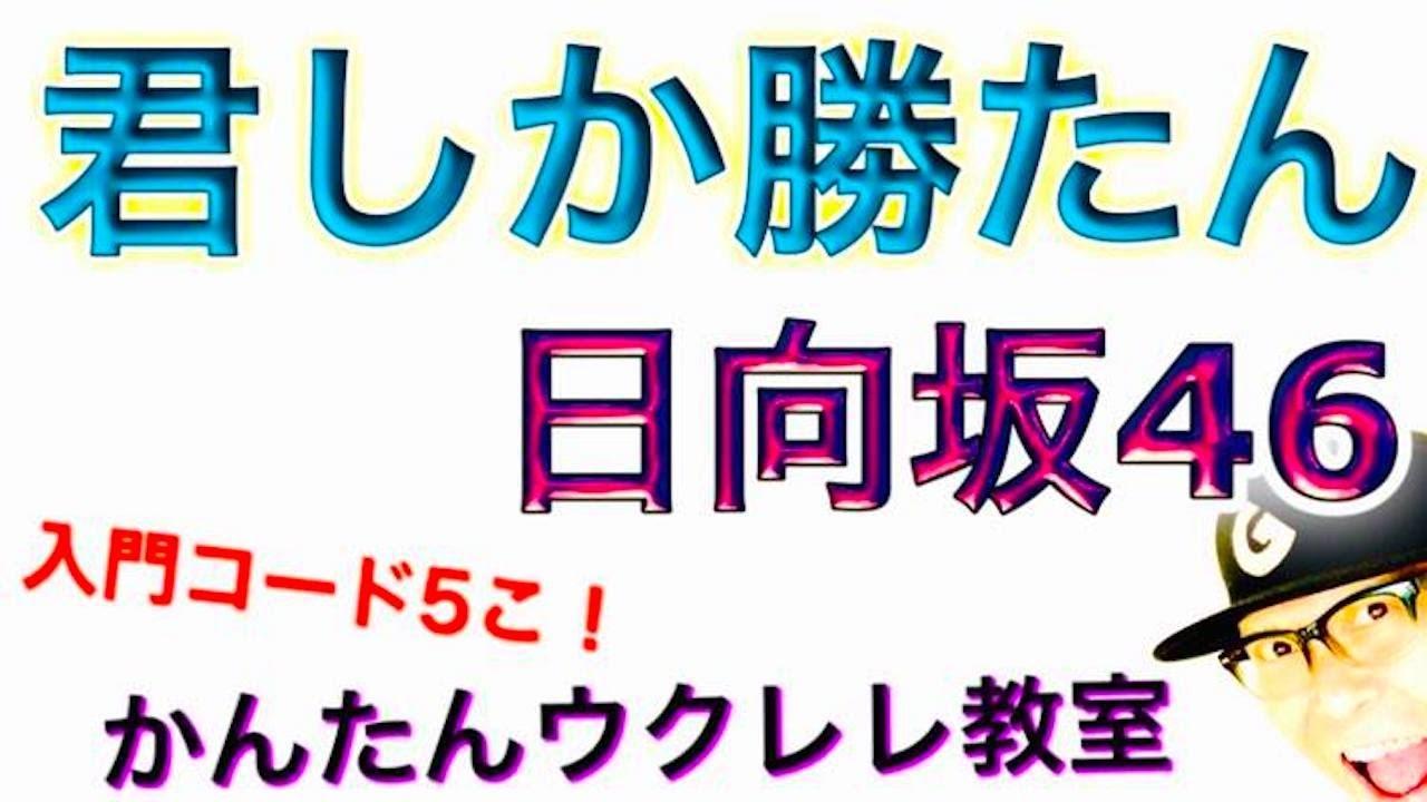 君しか勝たん / 日向坂46【ウクレレ 超かんたん版 コード&レッスン付】 #GAZZLELE