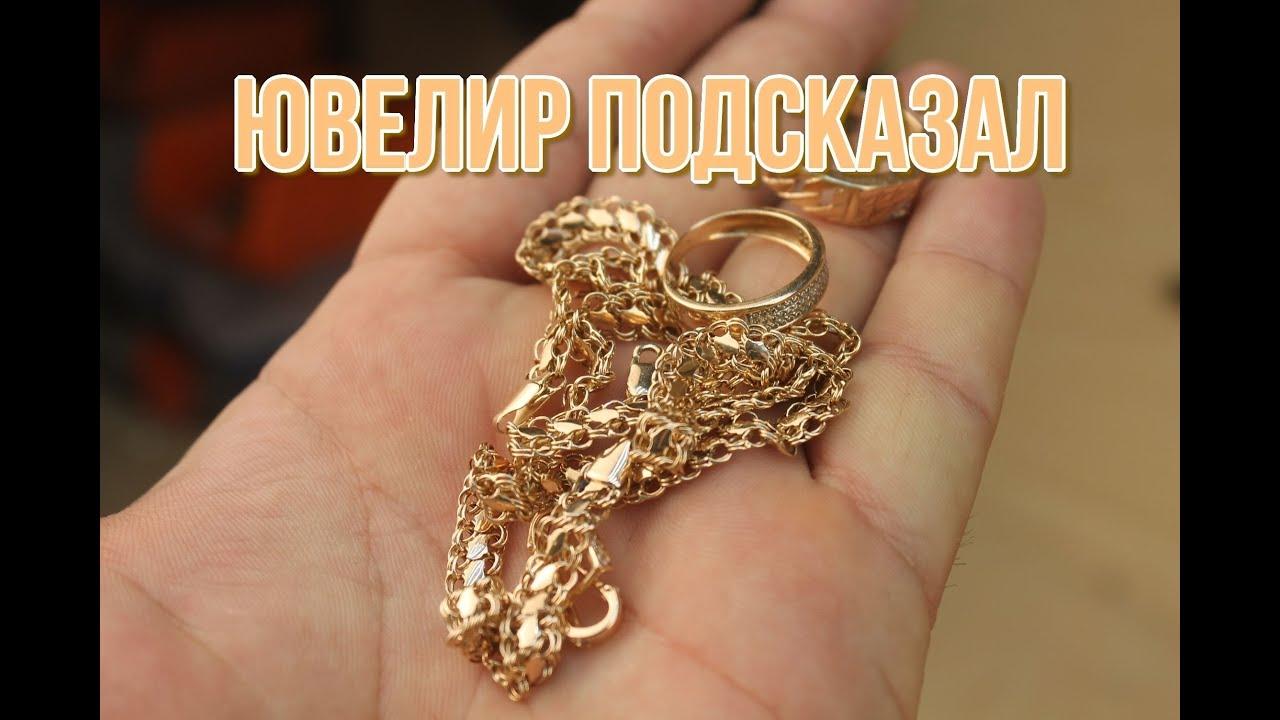 ЮВЕЛИР РАСКРЫЛ СЕКРЕТ, как чистить золото в домашних условиях