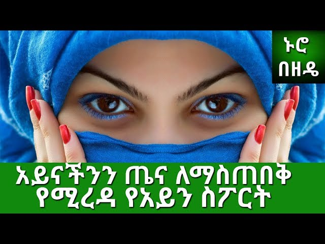 Ethiopia: Simple Exercises For Your Eyes