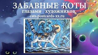 Забавные коты -  художник Дарья Герасимова ::  Funny cats -  artist draws