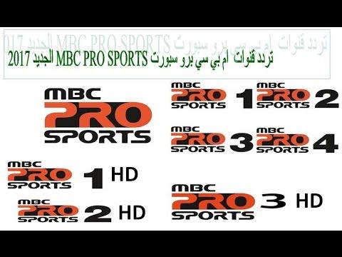تردد قنوات ام بي سي سبورت MBC Pro Sports New frequency -2017