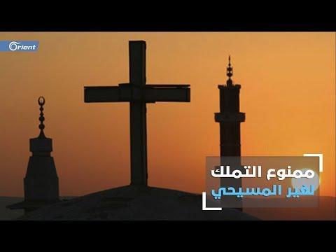 في بلد الحريات...بلدية لبنانية تمنع تأجير أو شراء الشقق لغير المسيحيين