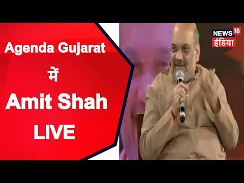 Amit Shah at Agenda Gujarat: विकास को पागल कहना Rahul Gandhi को महंगा पड़ेगा  | News18 india