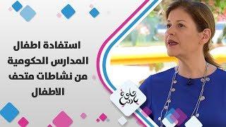 سوسن الدلق تتحدث عن استفادة اطفال المدارس الحكومية من نشاطات متحف الاطفال