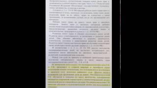 видео Права и обязанности членов семьи нанимателя
