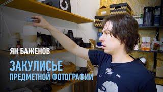 Закулисье предметной фотографии. Ян Баженов