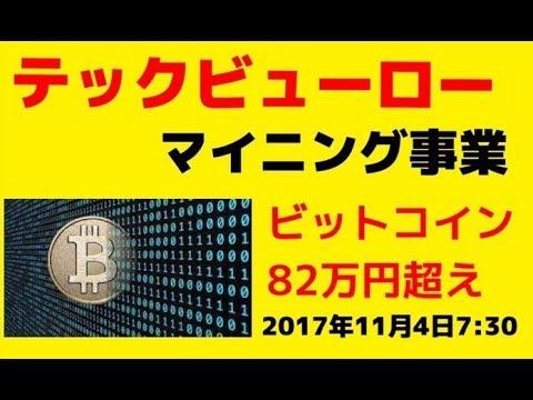 暗号通貨業者に業務停止命令 | まにら新聞ウェブ The Daily Manila Shimbun Web