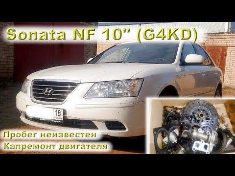 Hyundai Sonata NF 2010 (G4KD): Капремонт двигателя для 2-го владельца