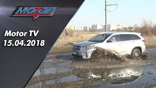 Motor TV 15. 04. 2018/ Мотор ТВ/ Toyota Highlander