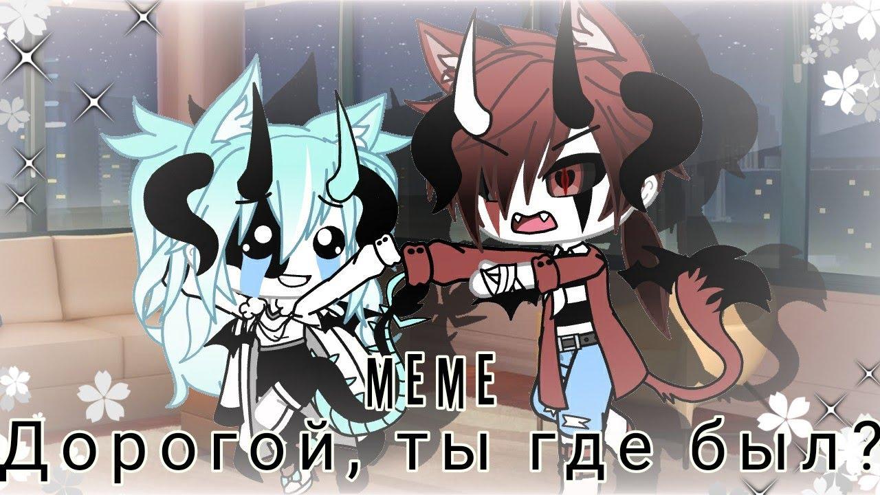MemeДорогой где ты былПробная версия