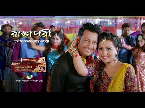 Rangapori New TVC Emon & Purnima