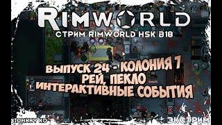Rimworld HSK, Интерактивные события, Потерянное племя в лесу / Рэй / Пекло, #24