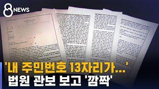 """판결문에 개인정보 '줄줄'…""""있는 지침 안 지켜"""" / SBS"""