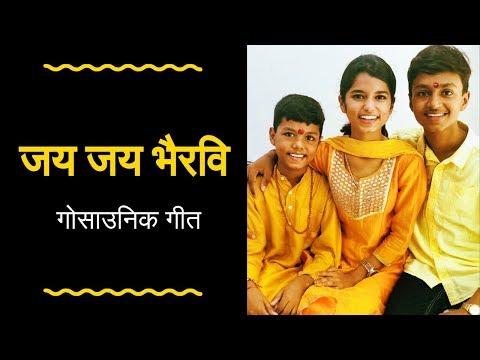 जय जय भैरवी [Maithili Vidyapati Geet]  ft. Maithili Thakur- Maithili Thakur Official