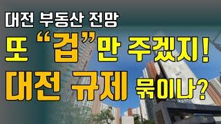 대전 부동산 전망! 이번에는 대전 부동산 규제할까? 또…