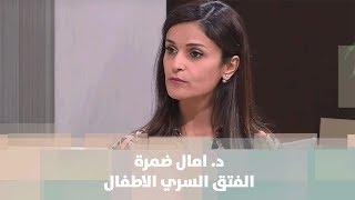 د. امال ضمرة - الفتق السري الاطفال