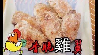 【我要做廚神】食譜 -  香脆雞翼