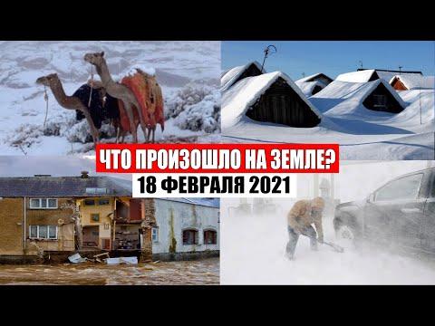 Катаклизмы за день 18 ФЕВРАЛЯ 2021 | месть природы,изменение климата,событие дня, в мире,боль земли