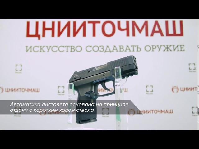 В России создали новый пистолет «Полоз»