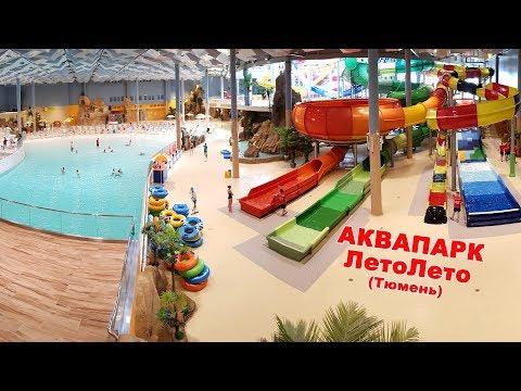 Аквапарк ЛетоЛето, Тюмень. Aquapark LetoLeto (Tyumen)