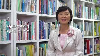 [하이틴TV] 남부대학교 - 무도경호학과