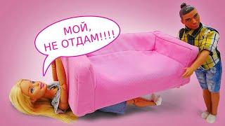 Куда пропала мебель? Приключения Барби и новые видео для девочек