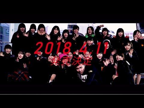 【特報】NGT48 3rd シングル「春はどこから来るのか?」2018.4.11 release! / NGT48[公式]