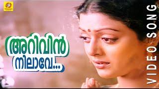 Arivin Nilaave | Raajashilpi | Malayalam Film Song