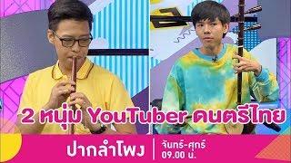 ครั้งแรก-การเจอกันของ-2-หนุ่ม-youtuber-ดนตรีไทย-ปากลำโพง-19-เม-ย-62-2-3