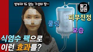 상처 나 콘택트렌즈 세척에 주로 사용하는 식염수로 마스…
