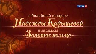 """Юбилейный концерт Надежды Кадышевой и ансамбля """"Золотое кольцо"""" - """"30 лет на сцене"""""""