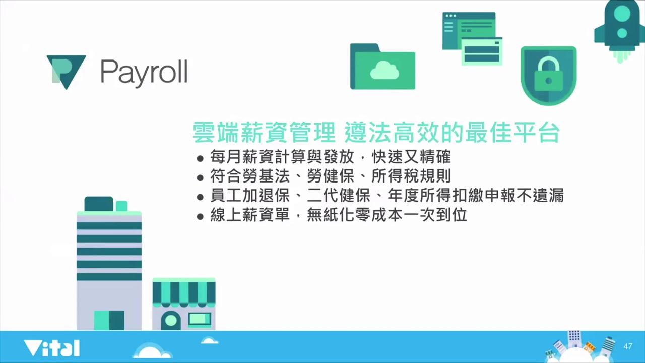 Vital Payroll 雲端薪資管理系統 - 產品介紹