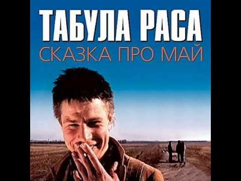 Клип Табула Раса - Кубики