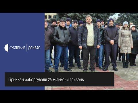 Гірники Торецька звернулися до Президента України