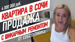 Квартира в Сочи на Мамайке за 4 млн. руб. с шикарным ремонтом. Недвижимость Сочи  вторичка в Сочи