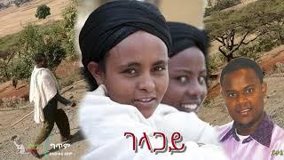 Ethiopia Yehunie Belay ይሁኔ በላይ ገላጋይ Gelagay
