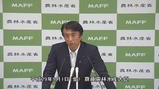 齋藤農林水産大臣会見(平成29年9月1日)