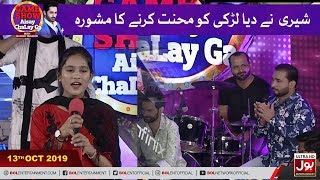 Hai Jazba Junoon by Anzala In Game Show Aisay Chalay Ga With Danish Taimoor