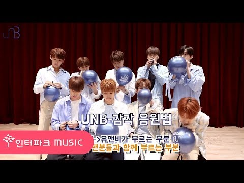 UNB 유앤비 - '감각' 응원법 (Fanchant Guide for 'Feeling' by UNB)