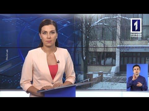 Первый Городской. Кривой Рог: «Новини Кривбасу» – новини за 18 грудня 2018 року (сурдопереклад)