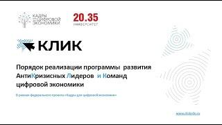 Презентация Программы КЛИК - развитие антикризисных лидеров и команд цифровой экономики (12 августа)