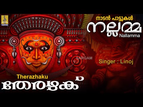 Therazhaku A Song From Nallamma Sung By Linoj