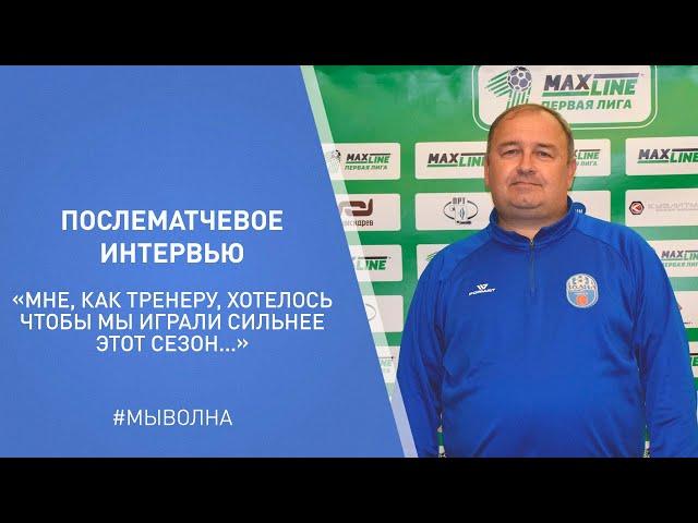Послематчевое интервью Вадима Беленко 